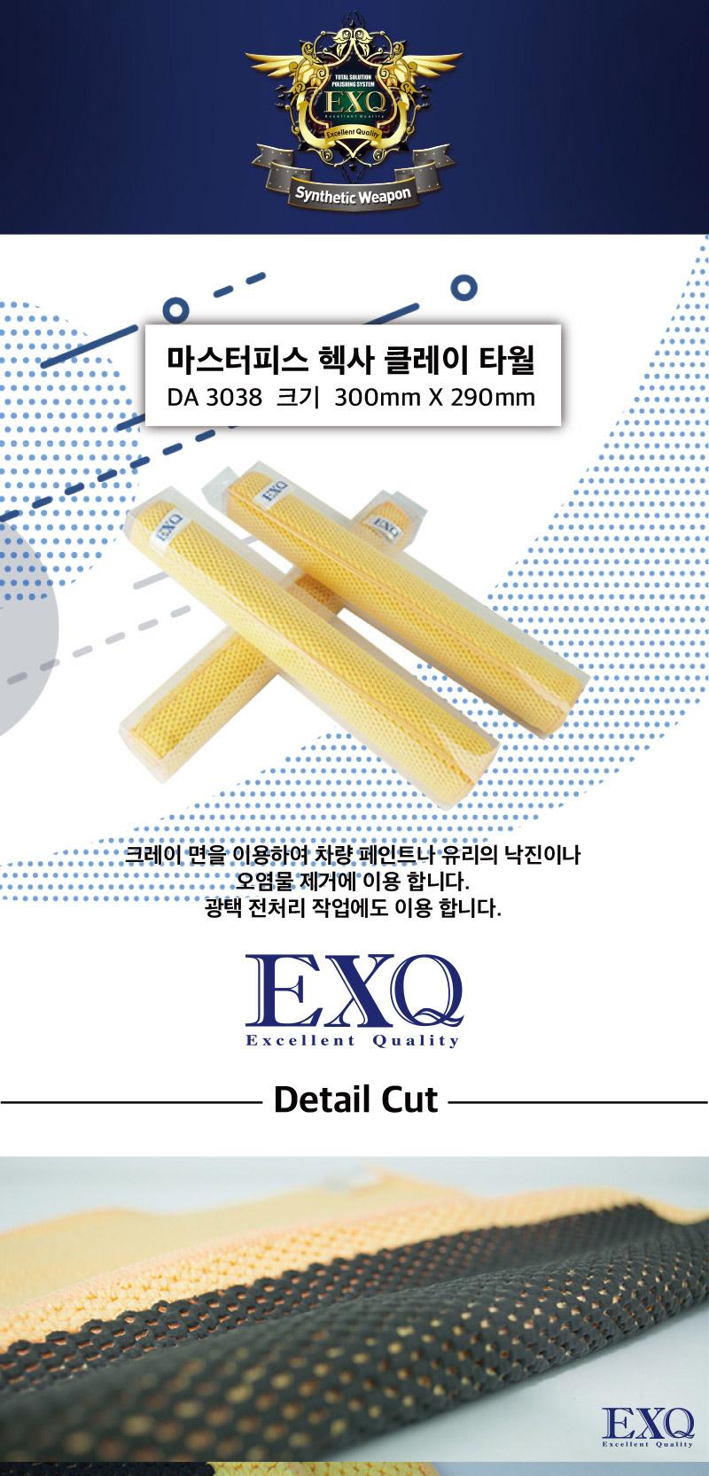 EXQ 헥사 클레이 타월