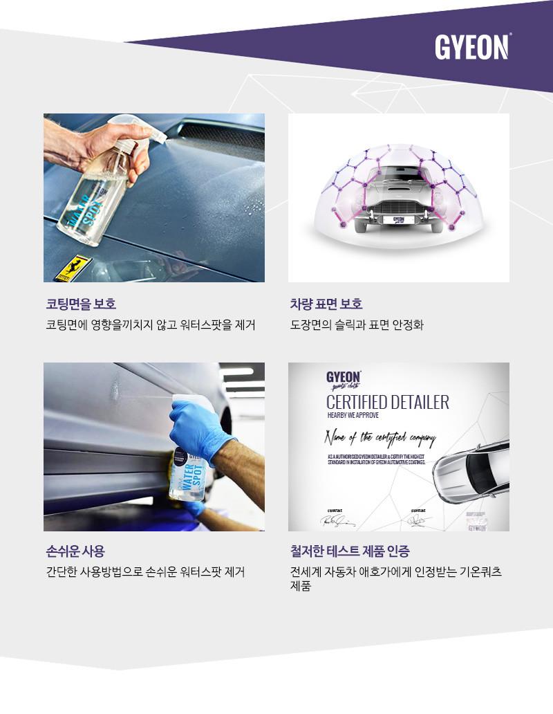 기온쿼츠 Q2M 워터스팟 WaterSpot 500ml